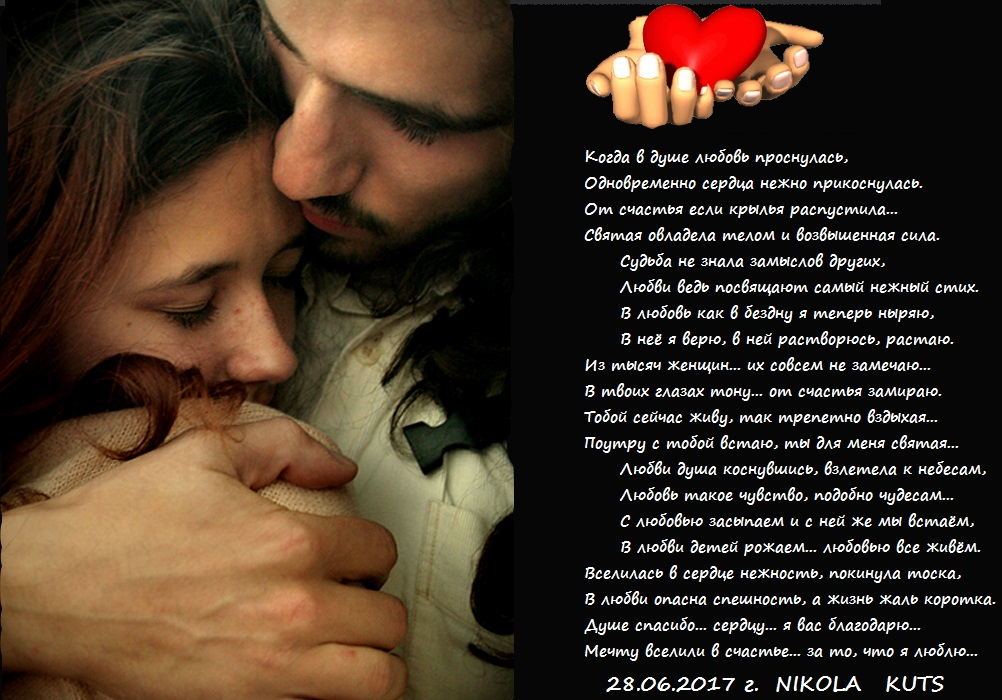 стихи в картинках о любви к нему трогательные много суеверий эту