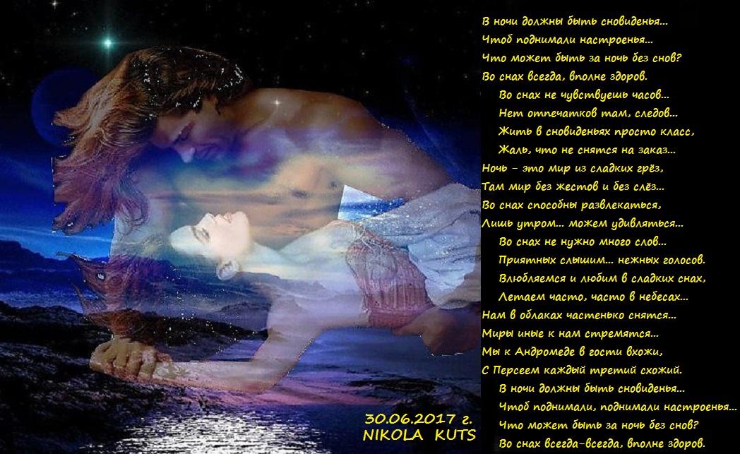 Стих любимой на сладкий сон