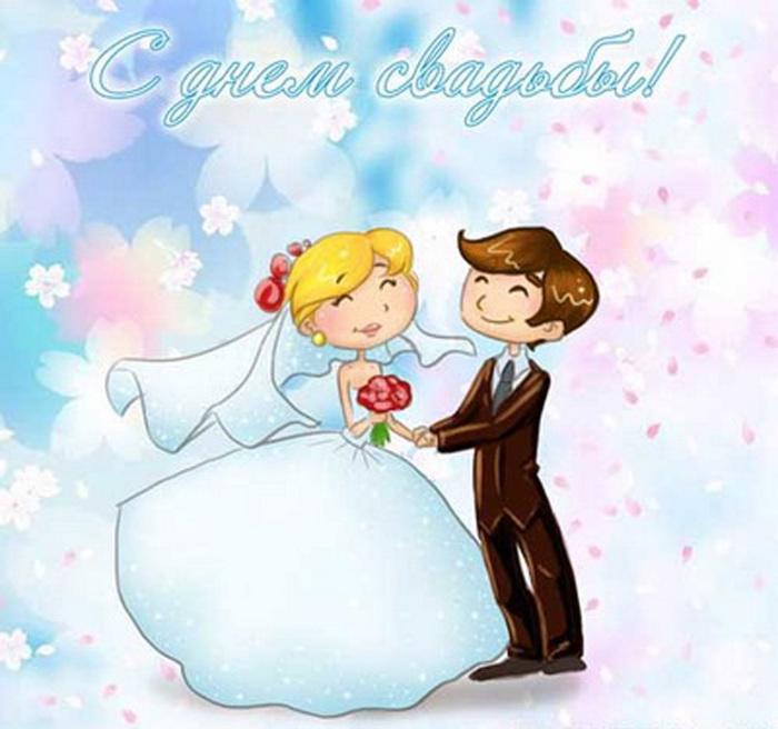 Пожелание к свадьбе картинки, замерзайте