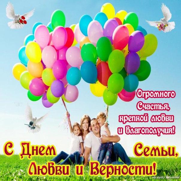 Поздравления подруге с днем семьи любви и верности