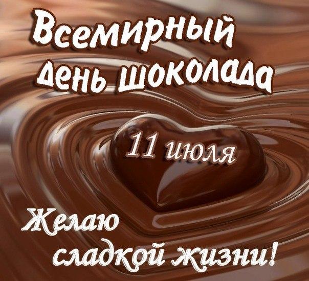 Поздравление с днём шоколада