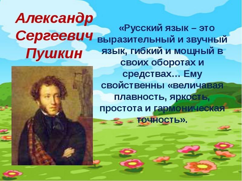 Стих о богатстве русского