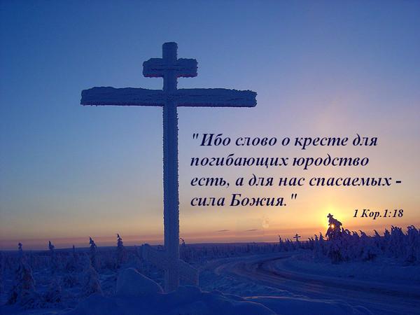 Крест и меня своей силой
