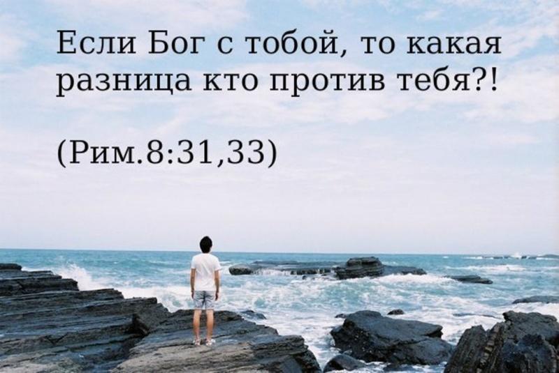 бог не последняя надежда а единственная картинка с надписью судьбы, его