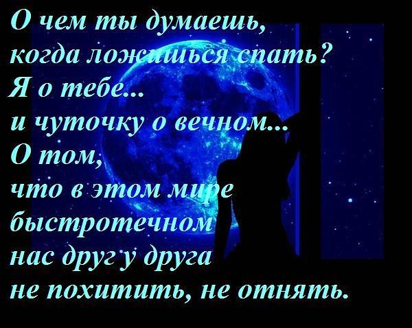 телефону доброй ночи девушке своими словами Россия, Ростовская область