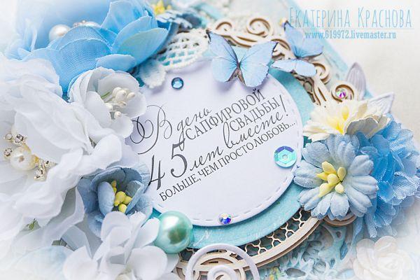 Сапфировая свадьба прикольные поздравления