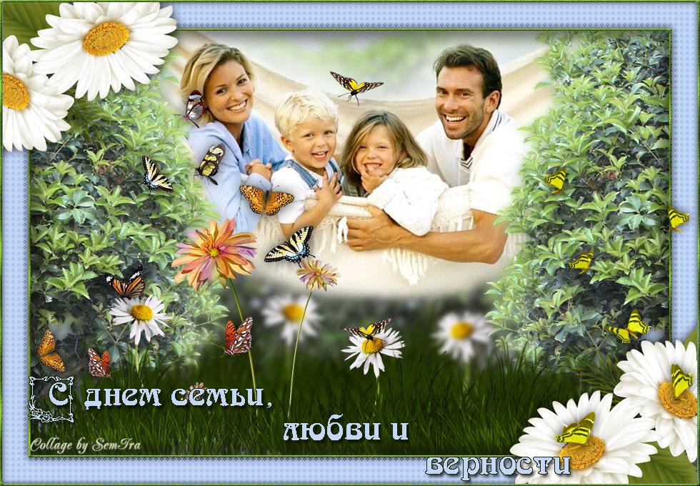 день семьи любви и верности фото картинки прикольные сделаны время сборки