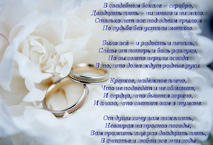 Поздравления друг другу с серебряной свадьбой