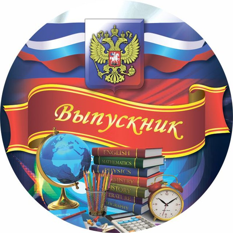 Картинки эмблема выпускника