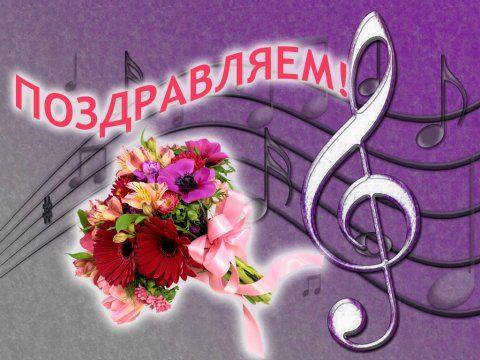 Музыкальная открытка любимому учителю