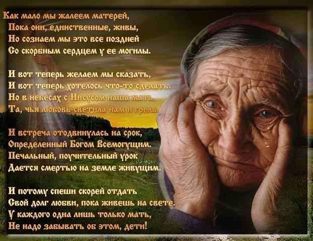 Стих мама будет всегда