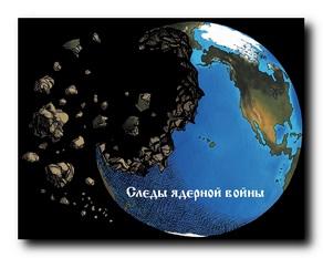 Южно-Сахалинск Улица: предупредят ли людео о ядерной войне этими