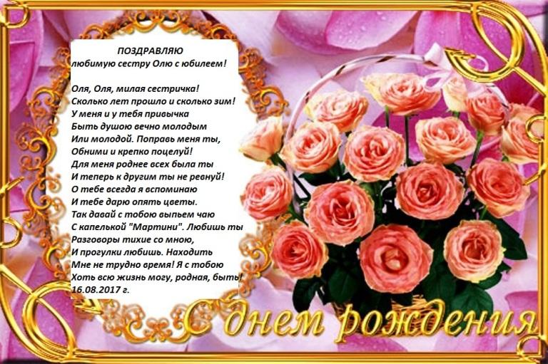 хотите красивые открытки с днем рождения сестренке оле год четыре