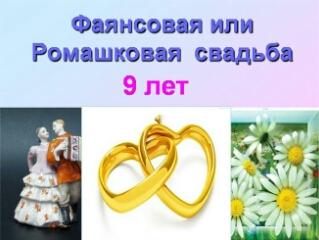 Свадьбы 9 лет С днем