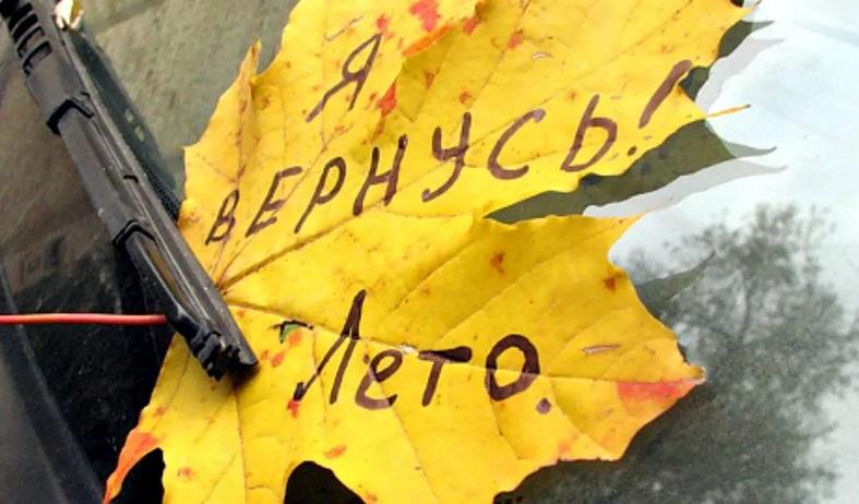 sentyabr-konchaetsya-leto