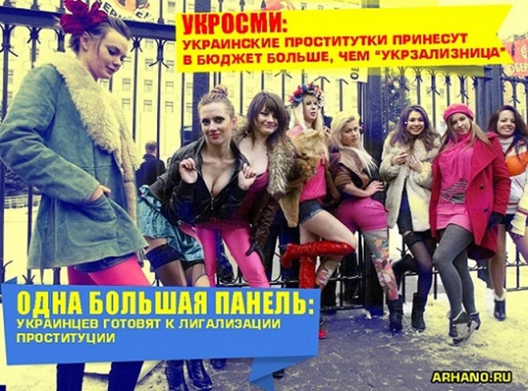 Хохлы проститутки снять проститутку в Тюмени проезд 5-й Слободской