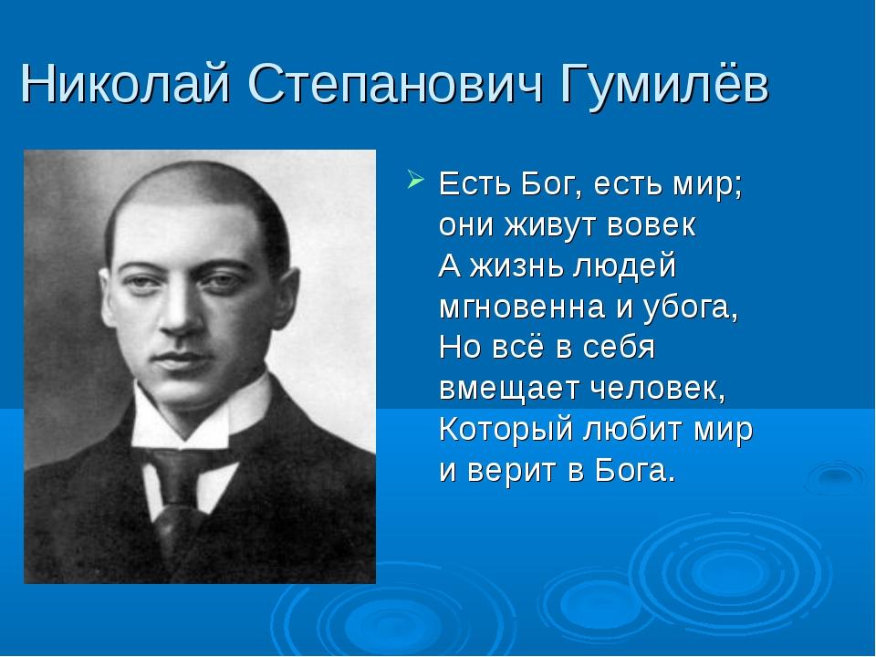 Николай гумилев цитаты о нем