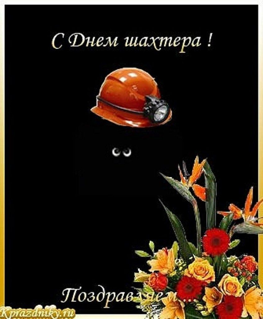 Красивая открытка с днем шахтера 888