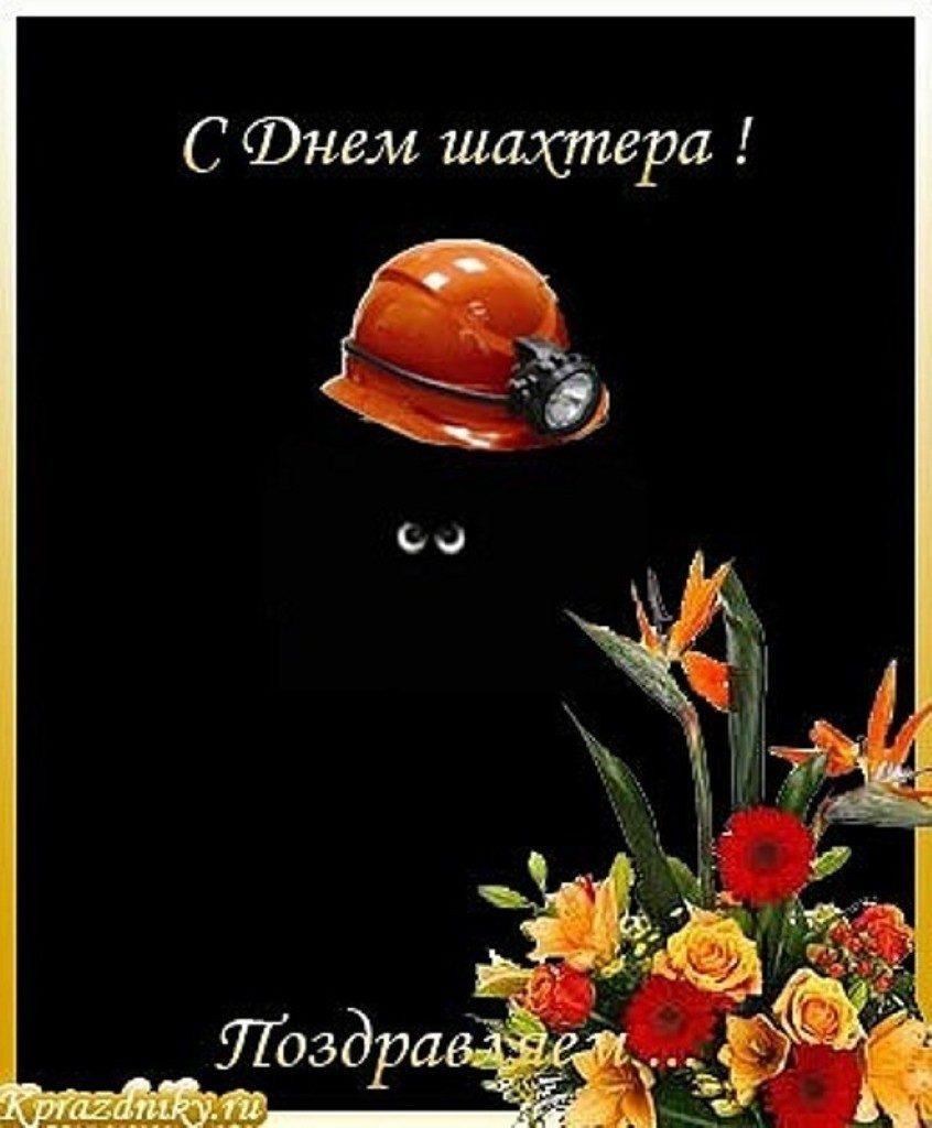 День шахтера картинки открытки 266