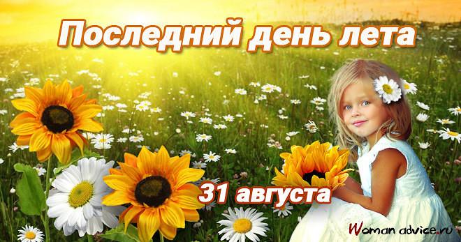 Поздравление с летом смс 52