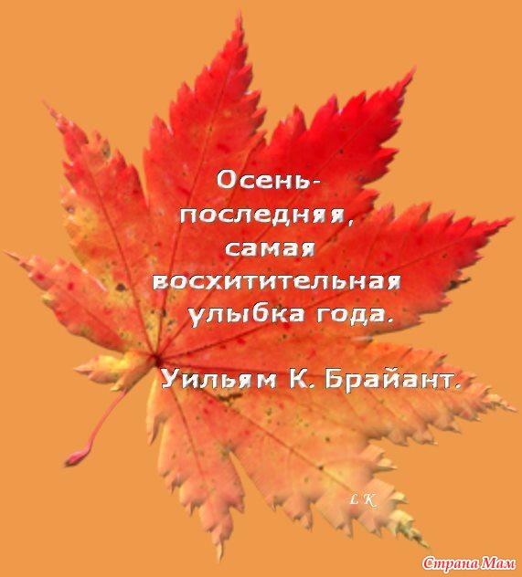 Осень картинки стихи высказывания