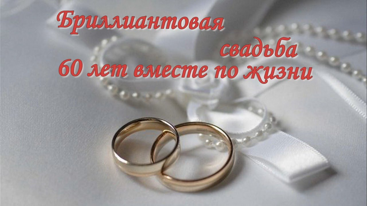 Поздравление с 60 летием свадьбы