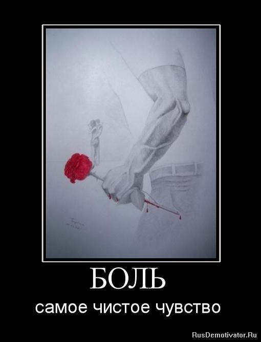Картинки про душевную боль и предательство, картинки