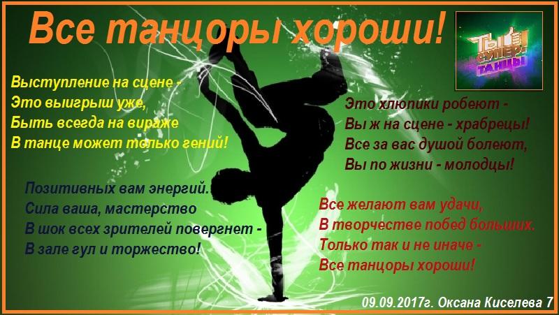 Поздравления хореографу с днем