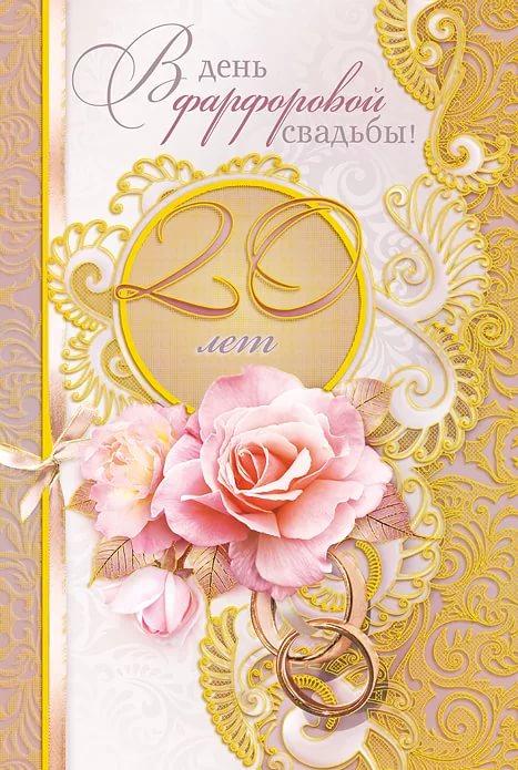 Открытки с двадцатилетием свадьбы 86