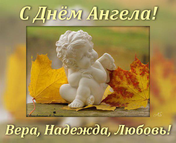 Короткие смс поздравление вера надежда любовь 11