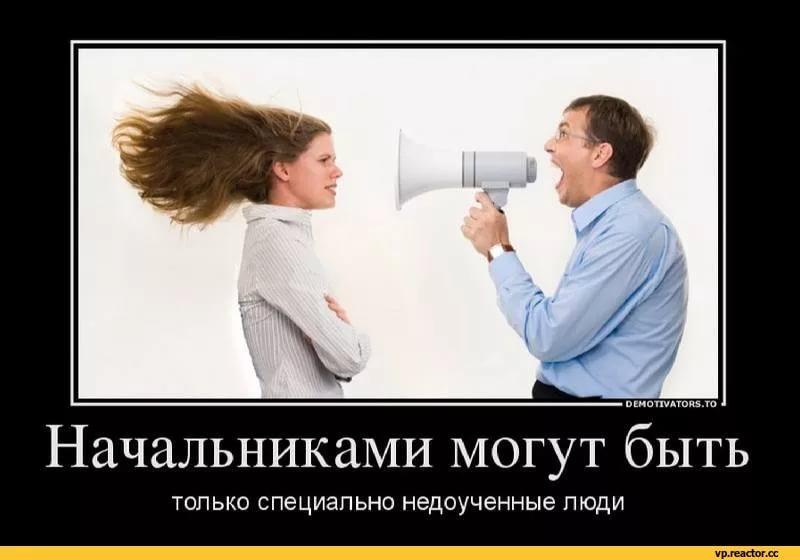 Смешные картинки про тупых начальников, надписью
