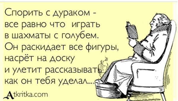 Анекдоты в рунете. - t