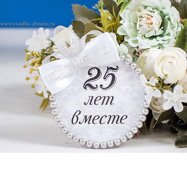 Красивые поздравления с серебряной свадьбой в прозе 56