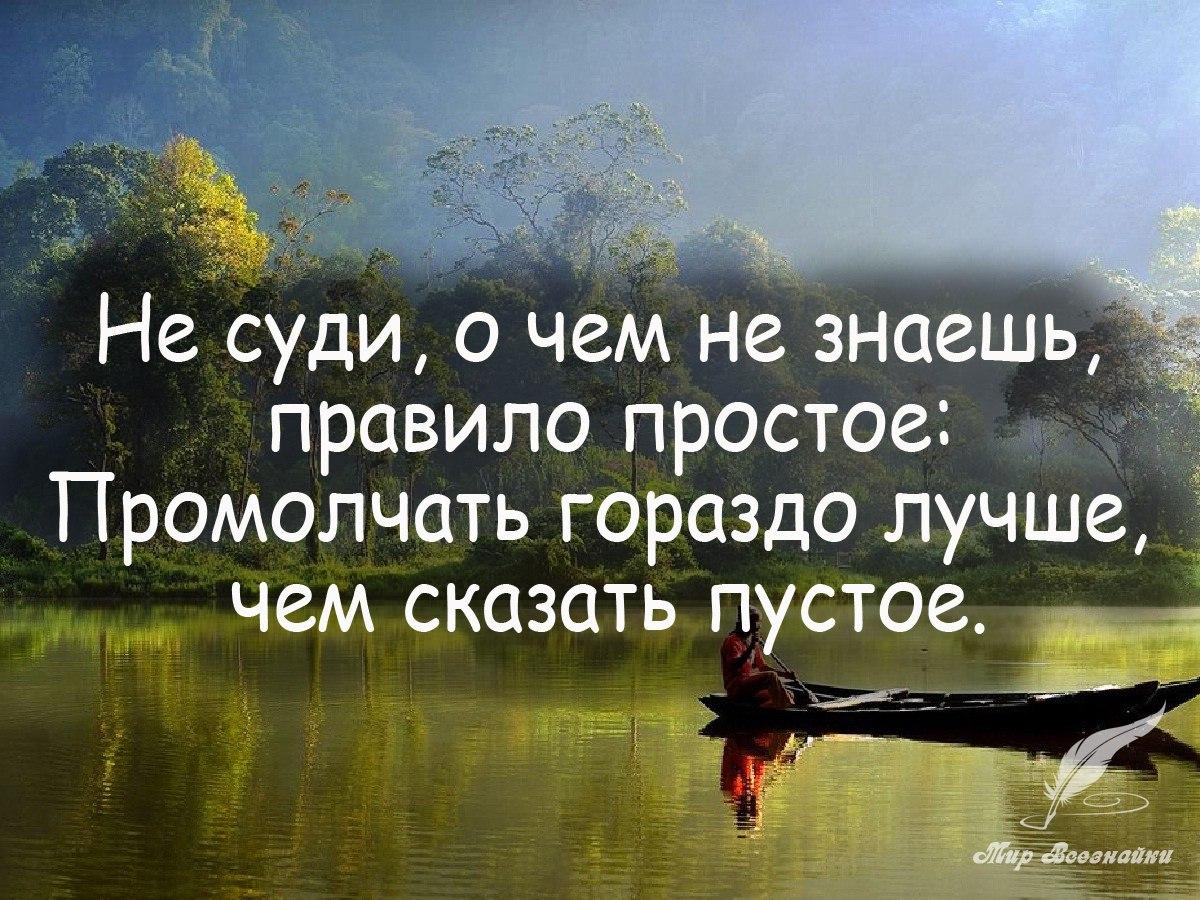 Прежде чем лезть в чужую жизнь разберитесь в своей статус