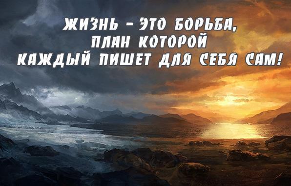 Вся жизнь-борьба стих