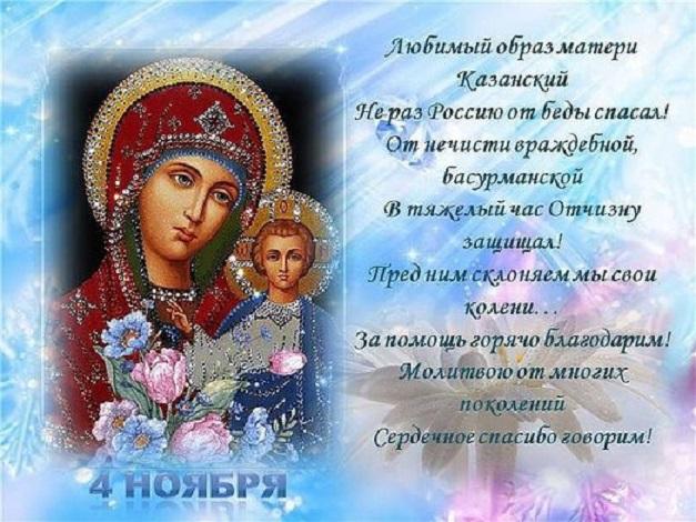 Открытки с днем иконы казанской божьей матери и народного единства, ретро