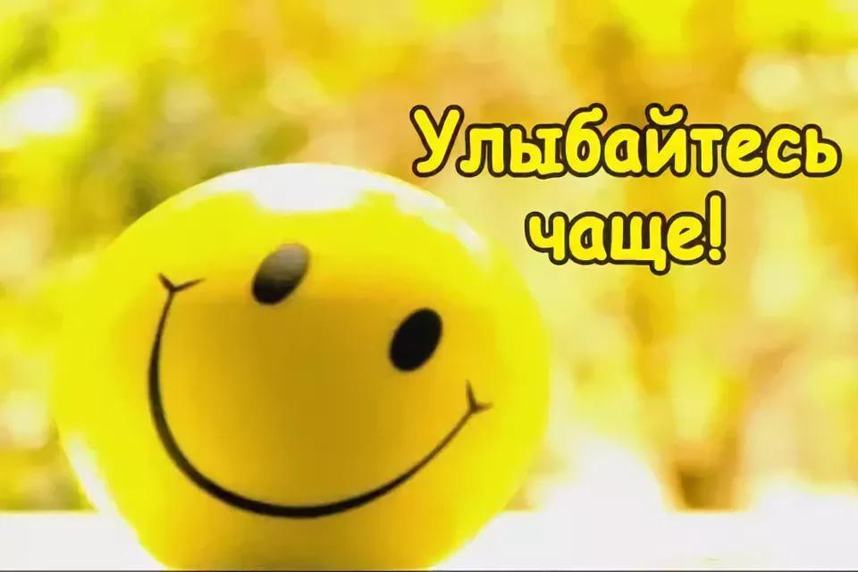 картинка улыбайся чаще искать работу