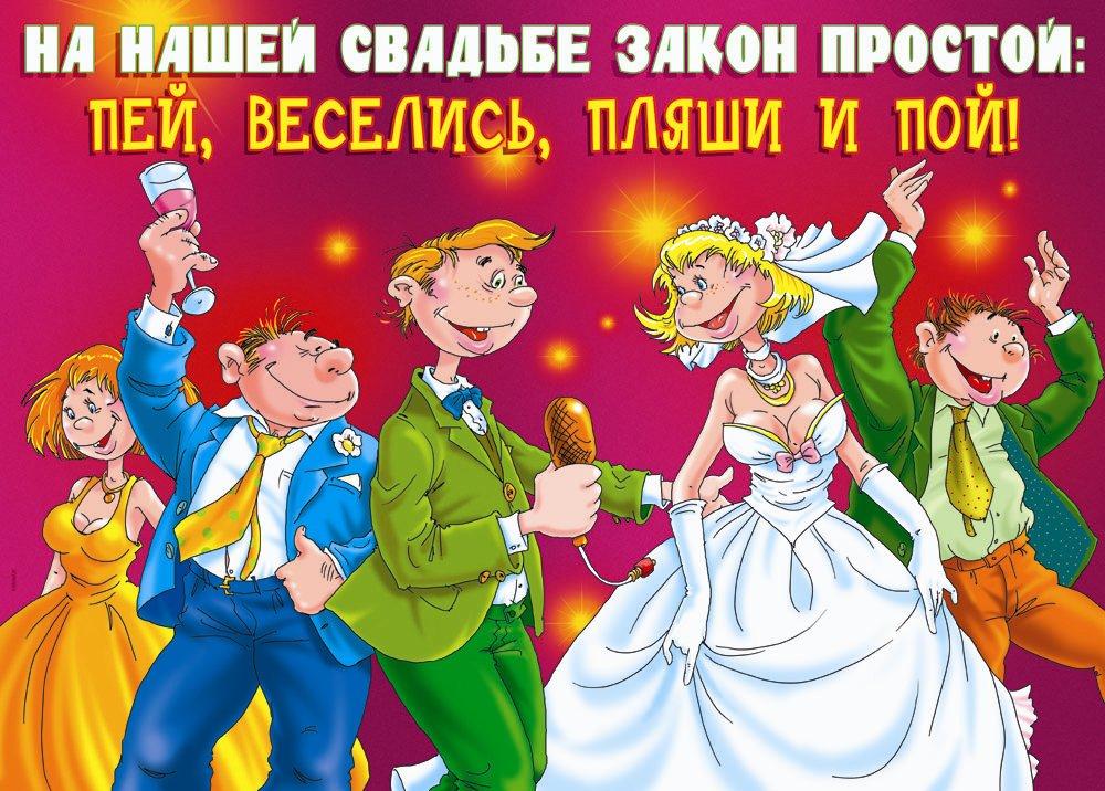 Поздравление со свадьбой прикольные сценка 18