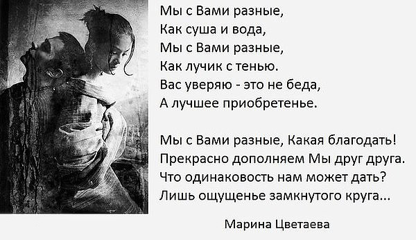 Стих мы разные с вами