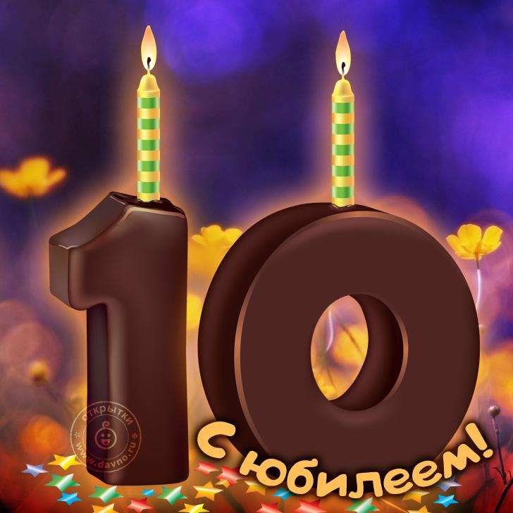 Поздравление внучки с 10 летием 37