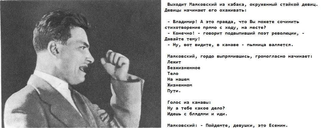 долгожданное свиданье, эпатажные стихи маяковского академия музыки рам