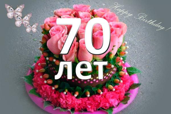 Красивое поздравление бабушке на 70 лет 16
