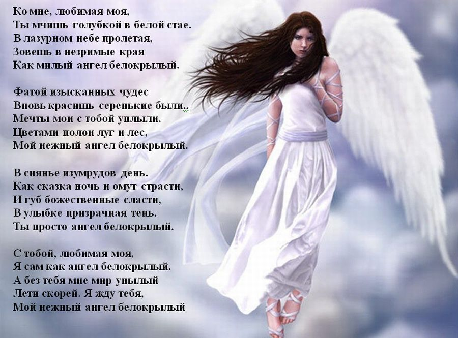 Открытки со стихами любимой женщине ты мой ангел, днем рождения анимация