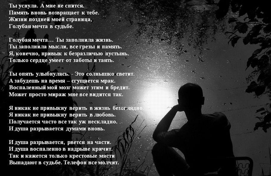 Стих душа моя не рвись к нему