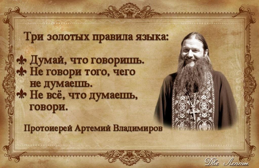 Православные высказывания в открытках