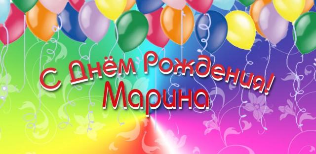 Картинки поздравлялки до марины для марины с днем рождения