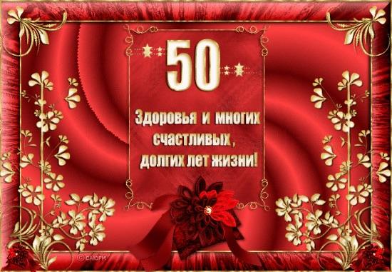 Поздравления с днем рождения брату с юбилеем 50 лет 7