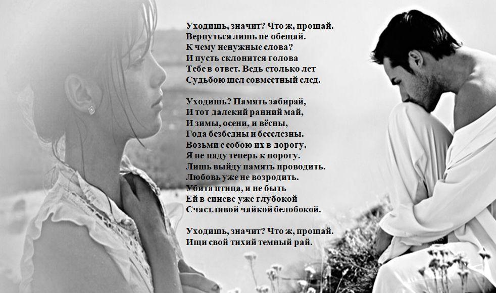 Стих ушла любовь ушла она