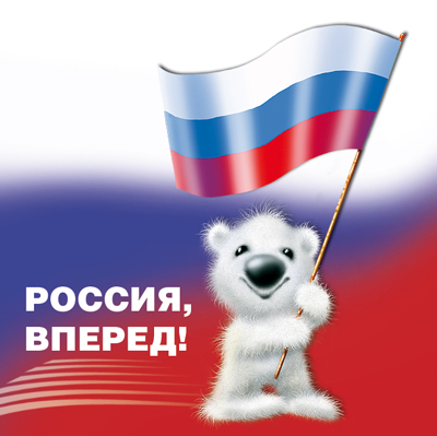 Открытка вперед россия, смешные слез