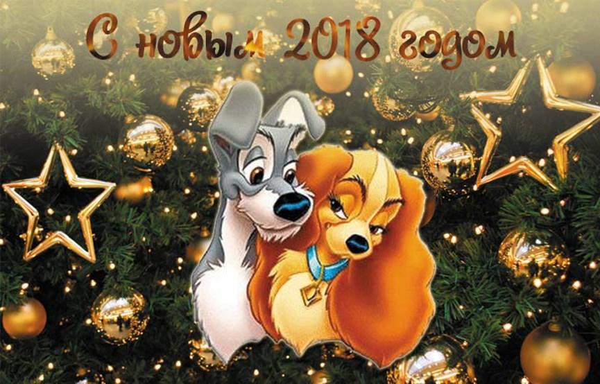 Милый, новогодние открытки 2018 в год собаки
